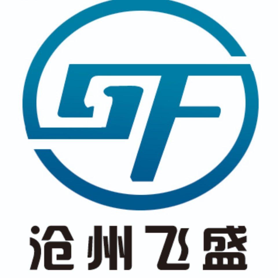 沧州飞盛顺机床附件有限公司