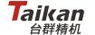 臺群精機/TaiKan