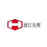 浙江先辉机械有限公司
