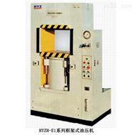 HYZH-E1系列框架式油压机