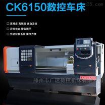 CK6150数控车床 线轨 硬轨各种型号