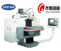 xk8140a数控万能工具铣床