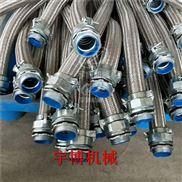 JSG不锈钢金属穿线软管接头