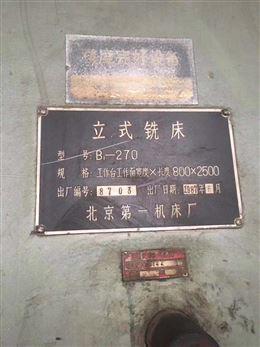 北京一機B270工作臺不升降銑床