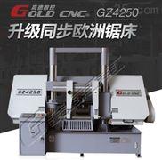 GZ4240全自动数控金属带锯床