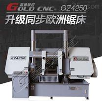 GZ4240全自动竞技宝金属带锯床