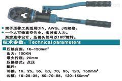 特价供应WY-200A型点压钳
