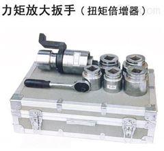 特价供应MDS-55力矩放大器(加力扳手)