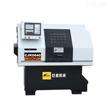CJK0640数控车方机床