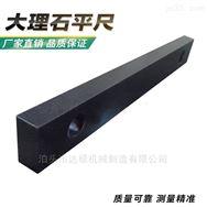 大理石测量检验平行平尺