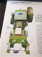 J23系列可倾开式压力机