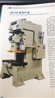 JE21-25---JE21-400JE21系列开式固定台钢板机身压力机