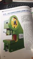 J21S-40A----JG21S-200开式固定台深喉口压力机