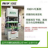 FBY-FCC200四柱伺服液压机 200吨四柱油压机