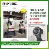 FBY-RRC03数控液压铆合机
