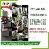 FBY-XKC05油压铆合机