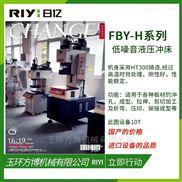 FBY-H15-15吨静音微振动快速液压冲床、高品质C型快速液压冲床
