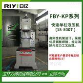 FBY-D15L高精密液压机 单柱油压机 15吨压力机