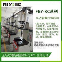 20T液压机 高精密压装机 竞技宝压力机