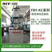 FBY-KP20单柱液压机