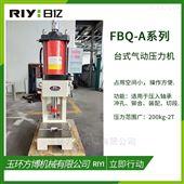 FBQ-A2000日亿气动冲床 C型气动压力机