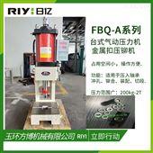 FBQ-A2000玉环气动压力机