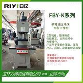 FBY-KP系列油压机