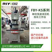 FBY-KS6.3整体铸造单柱液压机