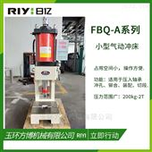 FBQ-A2000台州多功能气动压力机