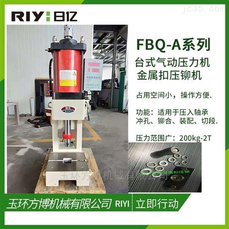 台州多功能气动压力机