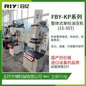 FBY-KP35整体铸造单柱油压机