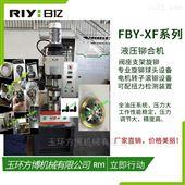 FBY-XF7.67.6吨精密旋铆机 液压铆合机