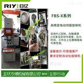 FBS-X电动智能旋铆机