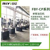 FBY-CP10快速单柱液压机