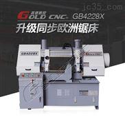 GB4228半自动小型金属带锯床