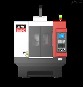 ZM640钻攻中心