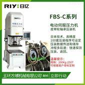 FBS-C10轴承压装伺服压力机