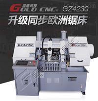 小型双柱金属带锯床GZ4230  全自动竞技宝系统