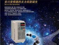 安川变频器A1000系列