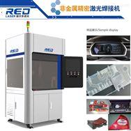 瑞尔多非金属精密激光焊接机