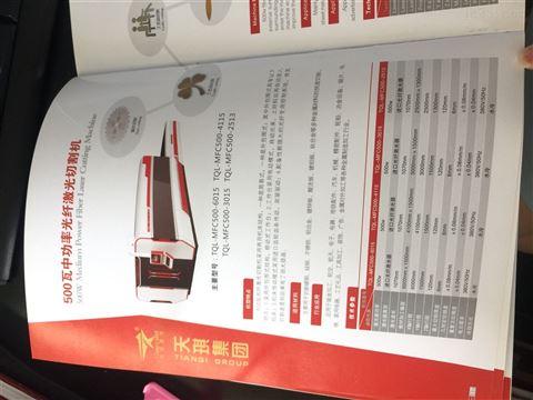 500瓦中功率光纤激光切割机