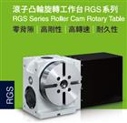 RGS-170滚子凸轮分度盘、第四轴转台