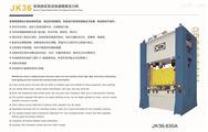 JK36系列快速精密闭式双点压力机