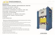 JK36-300A-JK36-800AJK36系列快速精密闭式双点压力机