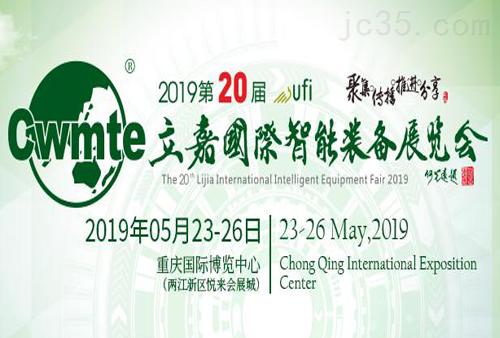 第二十届立嘉国际智能装备展览会现场直播