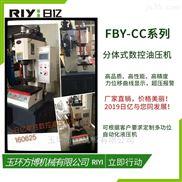 数控精密液压机 分体式数控油压机