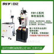 单柱液压压力机