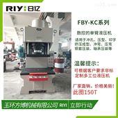 FBY-KC150150吨单柱数控液压机