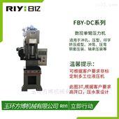 FBY-DC03水泵液压机