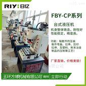 FBY-CP10油压机  C型多功能压力机